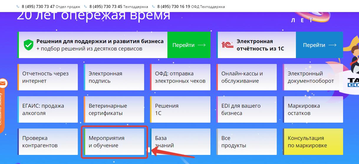 Дистанционный курс компании