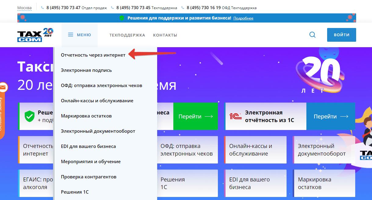 """Раздел """"Отчетность"""""""