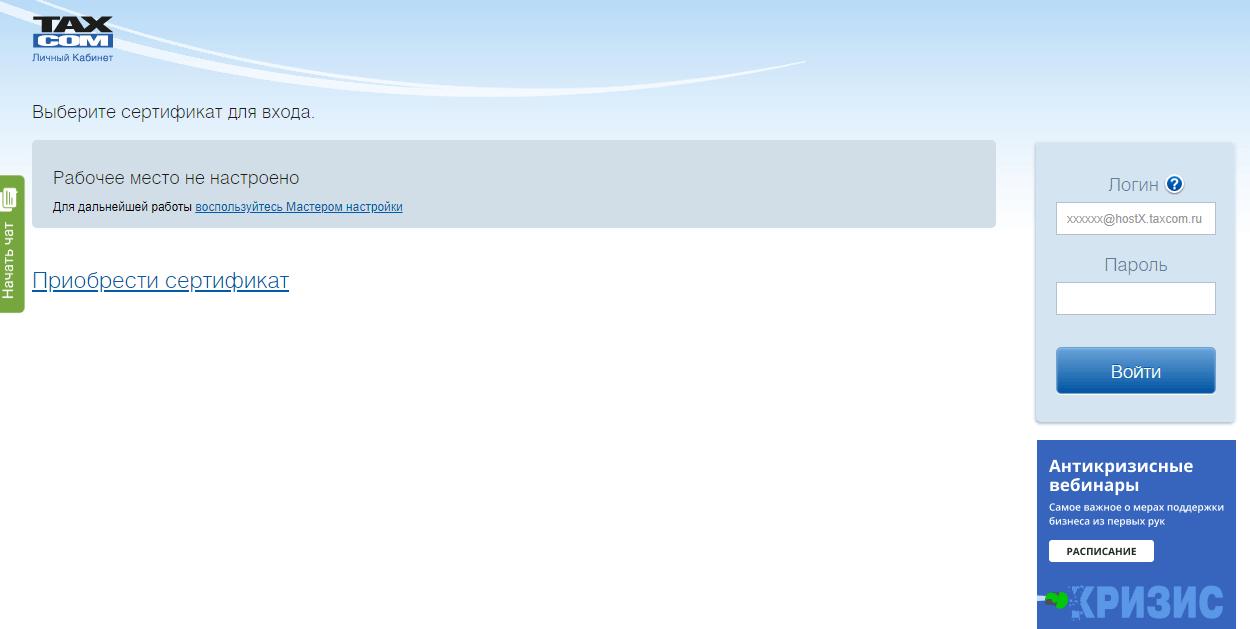 Вход в личный кабинет онлайн кассы