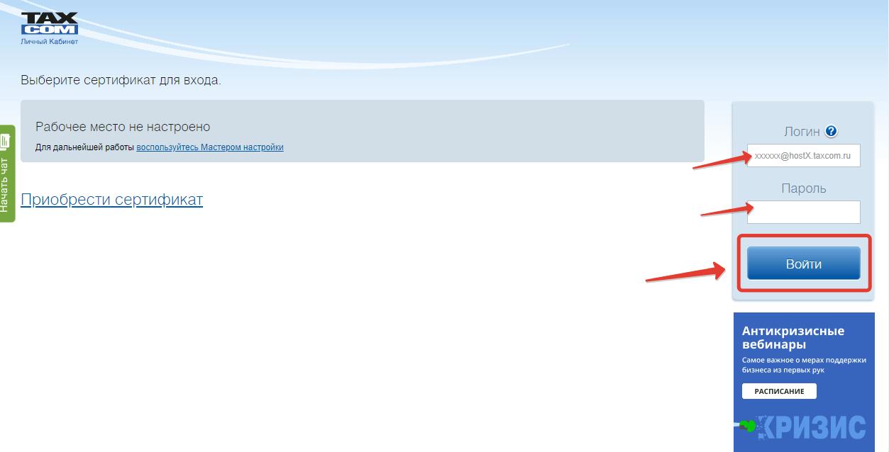 Ввод логина и пароля от кабинета клиента офд